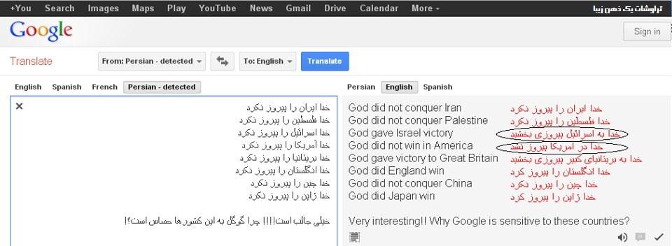 نتایج ترجمه جملات مختلف